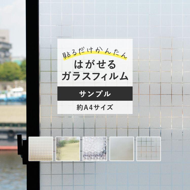 【サンプル専用】はがせる ガラスフィルム 吸着タイプ窓 目隠し シートサンプル