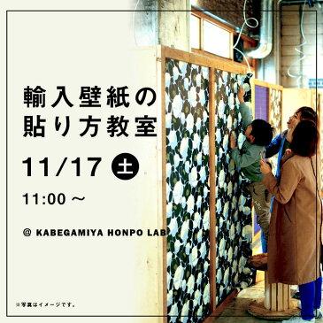 輸入壁紙の貼り方教室【壁紙屋本舗LAB】11/17(土)11:00〜