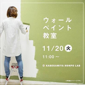 ウォールペイント教室【壁紙屋本舗LAB】11/20(火)11:00〜