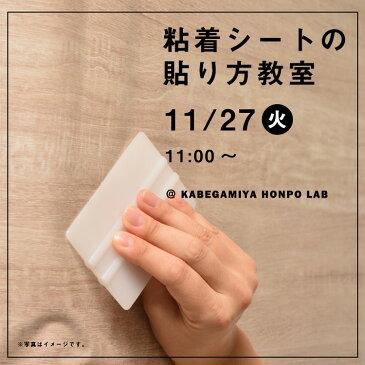 粘着シートの貼り方教室【壁紙屋本舗LAB】11/27(火)11:00〜