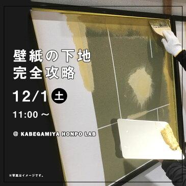 壁紙の下地完全攻略【壁紙屋本舗LAB】12/1(土)11:00〜