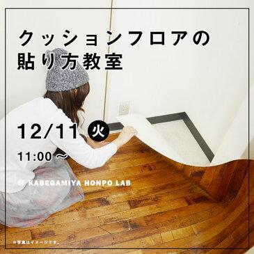 クッションフロアの貼り方教室【壁紙屋本舗LAB】12/11(火)11:00〜
