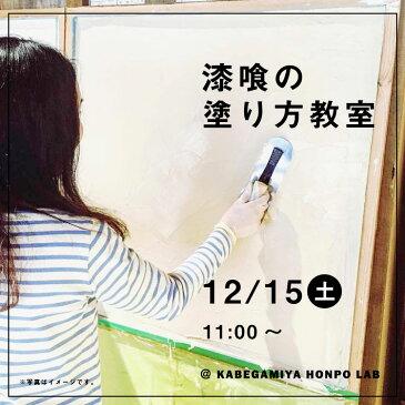 漆喰の塗り方教室【壁紙屋本舗LAB】12/15(土)11:00〜
