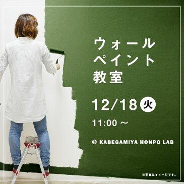 ウォールペイント教室【壁紙屋本舗LAB】12/18(火)11:00〜