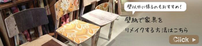 家具を壁紙でリメイク