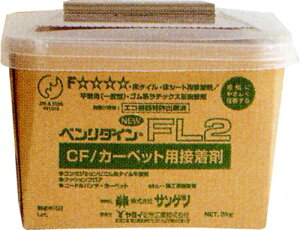 クッションフロア・Pタイル・カーペット直貼り用接着剤 サンゲツ FL2 3kg (フロアタイルには使用できません)