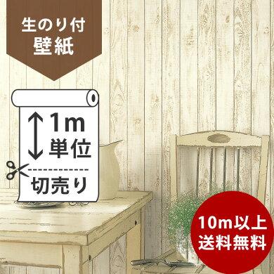 生のり付き壁紙ナチュラル/サンゲツFE-9669(販売単位1m)【10m以上送料無料】