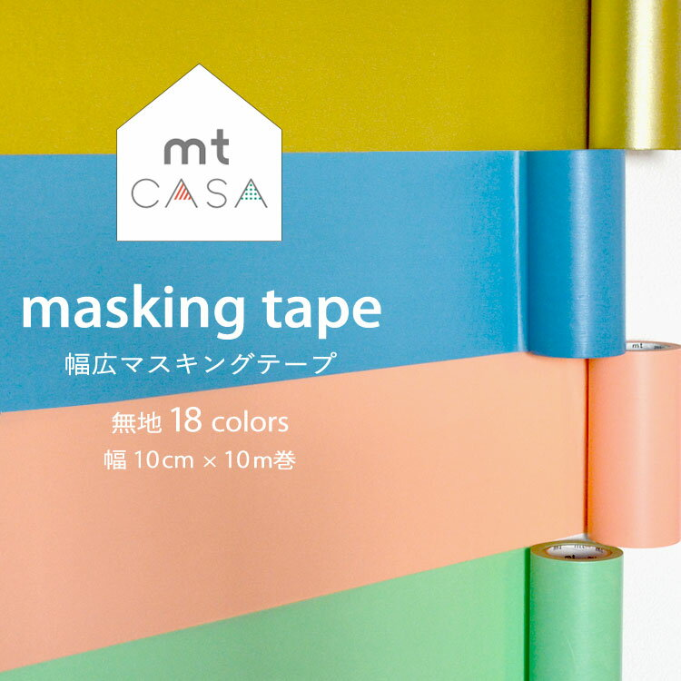 mt CASA tape 幅広マスキングテープ無地18色幅10cm×長さ10m