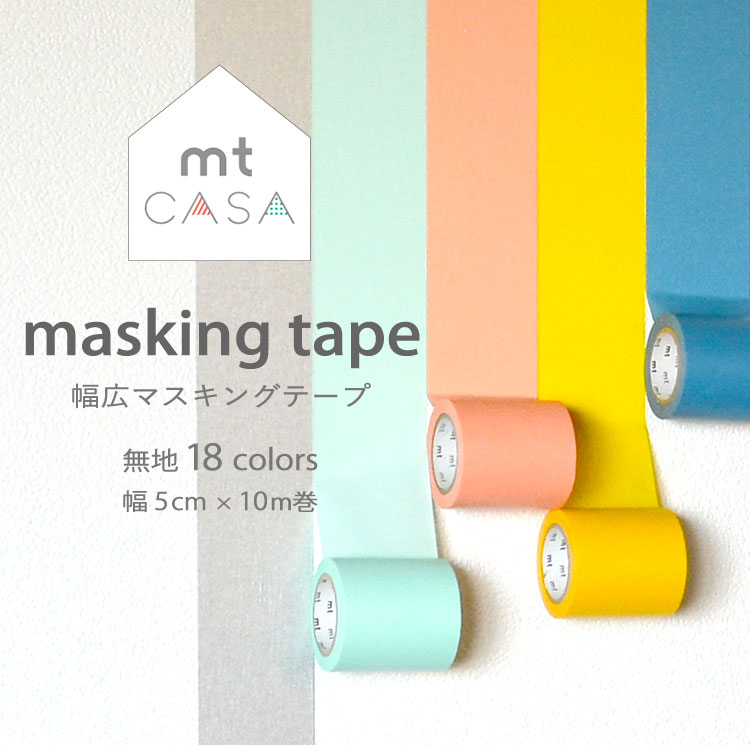 mt CASA tape 幅広マスキングテープ無地18色幅5cm×長さ10m