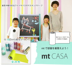 デコれるマスキングテープ壁や家具を彩るワイドテープmt CASA、デビュー!【ポイント最大20倍!...