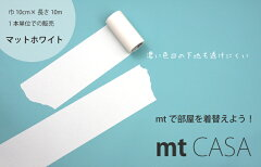 デコれるマスキングテープ壁や家具を彩るワイドテープmt CASA、デビュー!mt CASA 幅広マスキン...