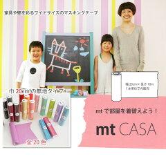 デコれるマスキングテープ壁や家具を彩るワイドテープmt CASA、デビュー!【ショップ・オブ・ザ...