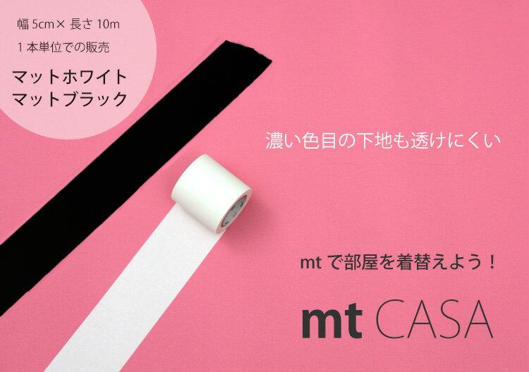 mt マスキングテープ【mt CASA 幅広マスキングテープ】 貼ってはがせるテープ 無地 白色 黒色 幅5cm(1個単位)幅50mm×10m巻き【あす楽対応】 3/15放送 おはよう朝日です トレンドエクスプレス 押入れDIY で 使われました 壁紙屋本舗