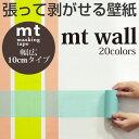 mt×本舗の共同企画壁や家具、小物などインテリアをデコれるマスキングテープ【ポイント5倍!5/3...