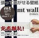 mt wall 幅広マスキングテープ 張って剥がせる壁紙 モノクロ2色 幅10cm(1個単位)幅100mm×15m巻【あす楽対応】