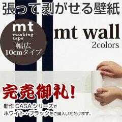 mt×本舗の共同企画壁や家具、小物などインテリアをデコれるマスキングテープmt wall 幅広マス...