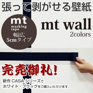 mt×本舗の共同企画壁や家具、小物などインテリアをデコれるマスキングテープ【ポイント最大28...