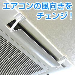 ウェーブルーバー GL (-ceiling air conditioning-only 50 cm type )