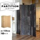 木製パーテーション 高さ150cm 3連タイプ (間仕切り、ついたて、目隠し、仕切り壁に) (送料無料キャンペーン対象外) 【あす楽対応】 壁紙屋本舗の写真