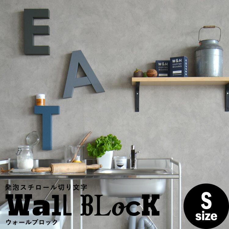 アルファベット オブジェ 切り文字ウォールブロック Sサイズ(Aのサイズ約30cm)無塗装 【メーカー直送代引き不可】