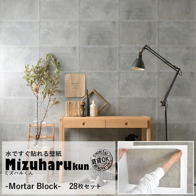水だけで貼れる壁紙 ミズハルくん Mortar Block 28枚セットモルタル コンクリート