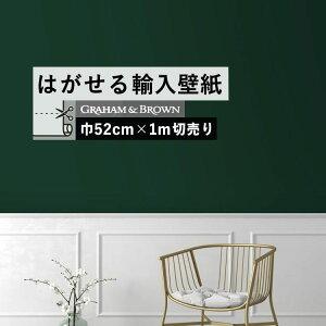 はがせる 輸入 壁紙 52cm×1m単位 切り売り のりなし クロス 国内在庫ですぐ発送 無地 濃緑 グリーン インポート 壁紙 イギリス GRAHAM & BROWN / グラハム・アンド・ブラウン 106414