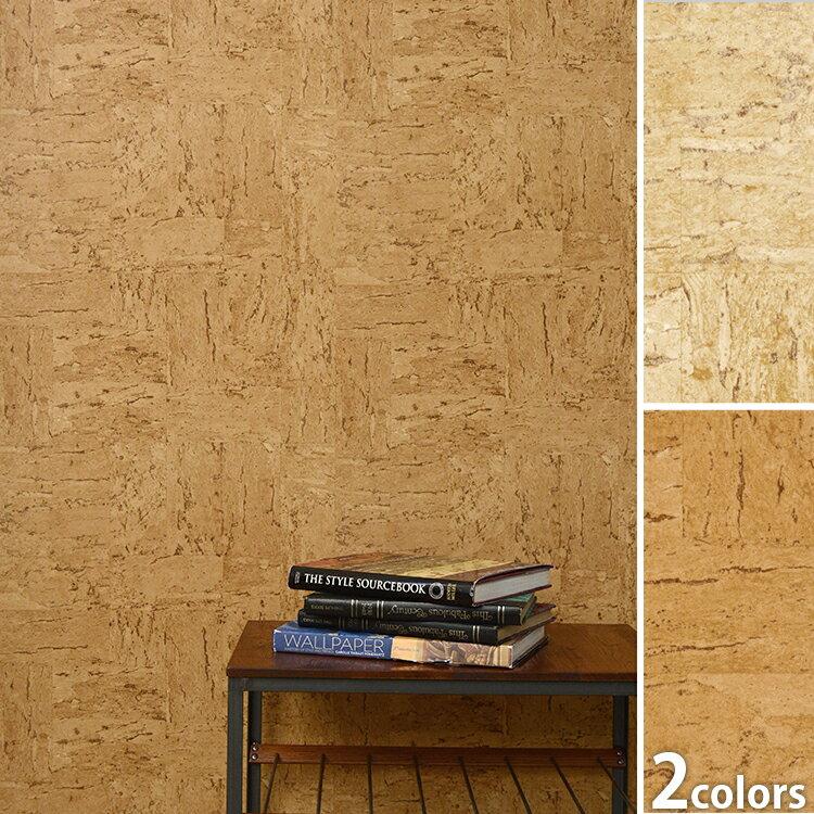 【10%OFFクーポン配布中!5/31まで】コルク柄の壁紙 はってはがせる 輸入 壁紙 ドイツ製 ラッシュ Factory II 1ロール(53cm×10m)単位で販売 フリース壁紙(不織布) 壁紙屋本舗