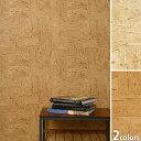 コルク柄の壁紙 はってはがせる 輸入 壁紙 ドイツ製 ラッシュ Factory II 1ロール(53cm×10m)単位で販売 フリース壁紙(不織布) 壁紙屋本舗