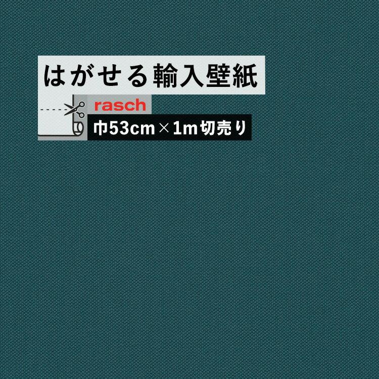 はがせる 輸入 壁紙 53cm×1m単位 切り売り 国内在庫 クロス ドイツ rasch / ラッシュ 542462