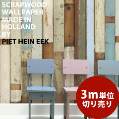 SCRAPWOOD WALLPAPERby PIET HEIN EEK(Holland)Imported Wallpaper【はなまるマーケット 10月18...