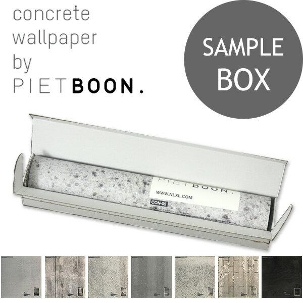 サンプルボックス 輸入壁紙 オランダ製 CONCRETE WALLPAPER / コンクリート・ウォールペーパー (1枚(48.7cm×50cm)、7枚入りで販売)フリース(不織布)壁紙 壁紙屋本舗