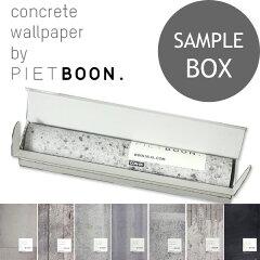 サンプルボックス輸入壁紙 オランダ製 CONCRETE WALLPAPER / ピート・ブーン (1枚(48.7cm×79.7cm)、7枚入りで販売)フリース(不織布)壁紙 【あす楽対応】