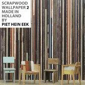 【送料無料】輸入壁紙 オランダ製SCRAPWOOD WALLPAPER 2 / スクラップウッド・ウォールペーパー(1ロール(48.7cm×9m)単位で販売)フリース(不織布)【国内在庫】【あす楽対応】