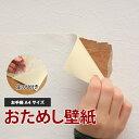 【 壁紙 のり付き 】[200円壁紙 A4サイズの生のり付き壁紙]メール便OK