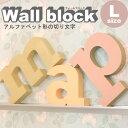 お気に入りのアルファベットをお部屋のアクセントに 「Wall Block」
