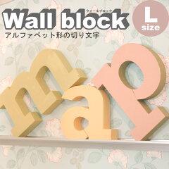 アルファベットと数字の切り文字をオブジェに!ウォールブロック Lサイズ(1個単位での販売)(大文字「A」の高さ約45cm)