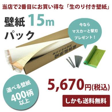生のり付き壁紙15mパック