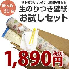 クロス張替え壁紙張替えを自分で!生のり付き柄物壁紙3メートル【1990円!】【限定100セット】...