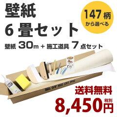 【送料無料】壁紙張替えを自分で!生のり付き壁紙30メートル施工道具7点セット付きこれで6畳分...