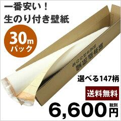 壁紙を張るのが初めての方にも張りやすい当店で1番安いのり付き壁紙6畳間の壁を張るのにちょう...