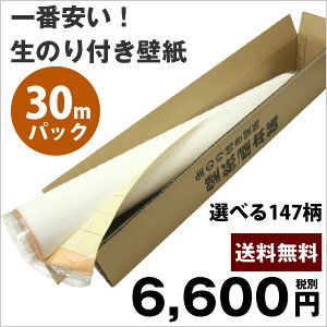【ランキング入賞】リピーター続出![生のり付き壁紙30mパック]【送料無料】道具を持っている方・リピーターにぴったりの 壁紙 クロス!