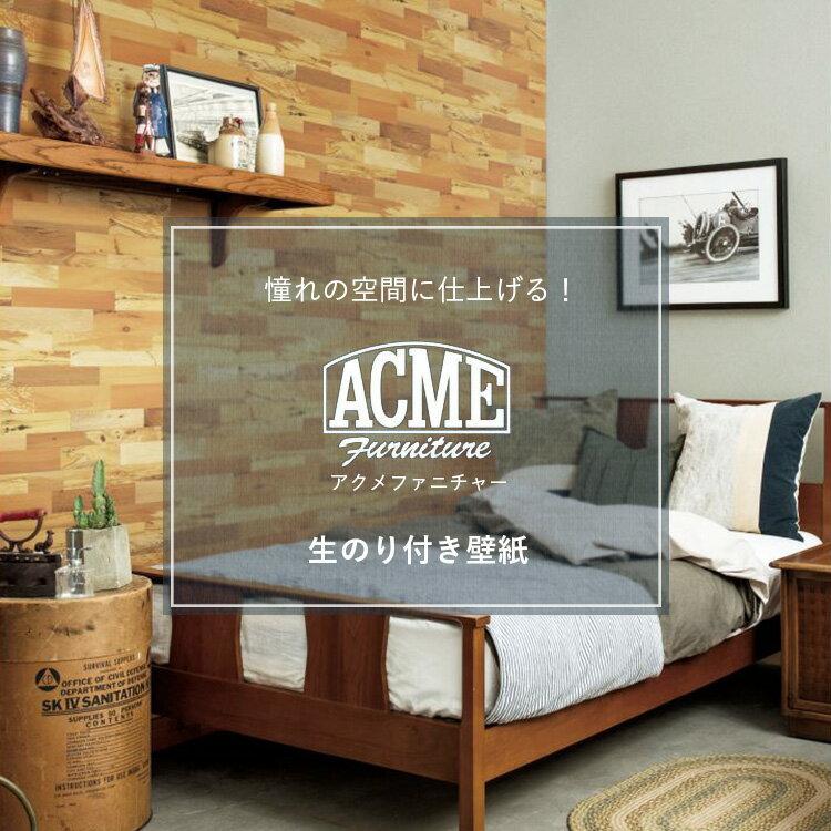 アクメファニチャー ACME Funitureおしゃれ 壁紙 のり付 クロス 貼り方マニュアル付き生のり付き壁紙 1m単位 壁紙屋本舗の写真