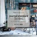 ジャーナルスタンダード ファニチャー journal standard Furniture おしゃれ 壁紙 のりなし クロス のりなし壁紙 1m単位 壁紙屋本舗