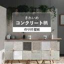 デコアップ リメイクシート ダマスク柄 ( DIY 壁紙 シート )