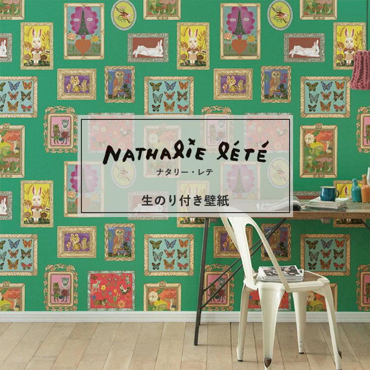 ナタリー・レテ Nathalie Leteおしゃれ 壁紙 のり付 クロス 貼り方マニュアル付き生のり付き壁紙 1m単位 壁紙屋本舗