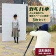 撮影 背景 パネル【カベパネ】3枚 白パネル 強化ダンボール 写真撮影の背景パネル