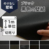 壁紙 のりなし 無地[【のりなし壁紙】おすすめのブラック/黒色の壁紙]クロス 壁紙