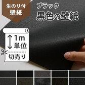 【今だけ10m以上でマスカープレゼント】 壁紙 のり付き 無地[【生のり付き壁紙】おすすめのブラック/黒色の壁紙]クロス 壁紙