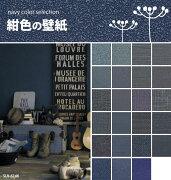 マスカープレゼント 切り売り マニュアル ネイビー・ セレクション