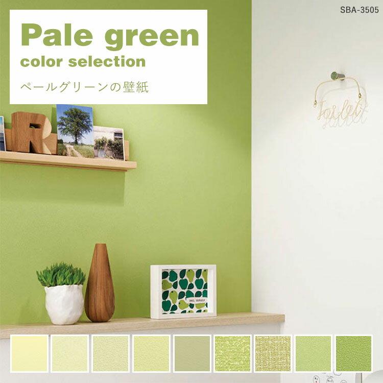 壁紙 のりなし【1m単位 切り売り】 ペールグリーンの壁紙 セレクション 壁紙屋本舗